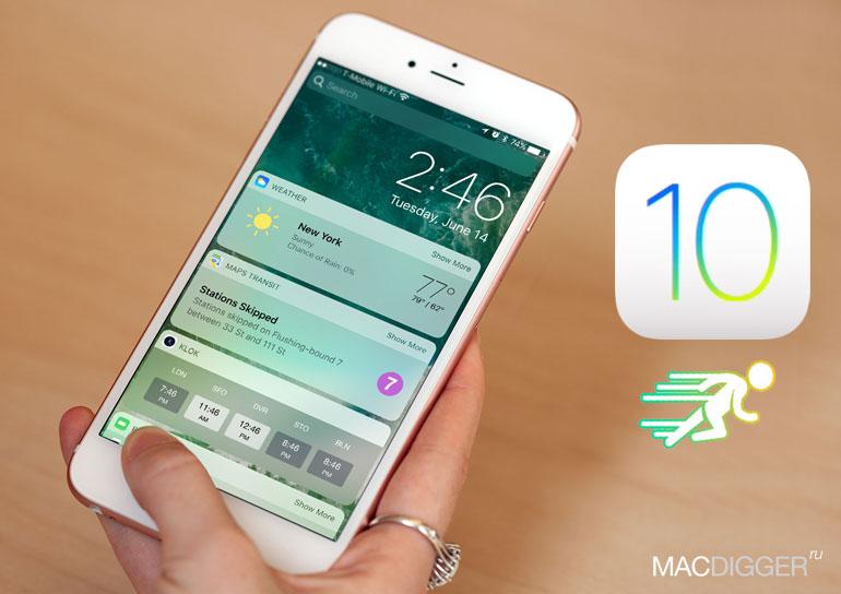 Как ускорить iOS 10