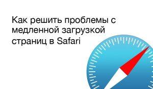 Не загружаются страницы в Safari