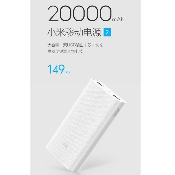 внешний аккумулятор Mi Mobile Power Bank 2