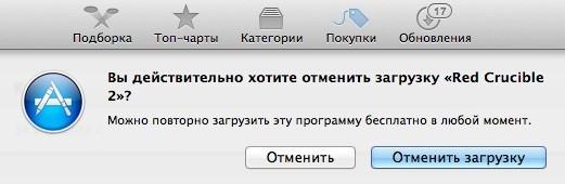 Отмена загрузки приложения
