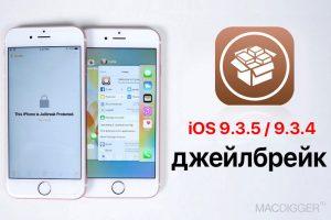 Джейлбрейк iOS 9.3.5 / 9.3.4