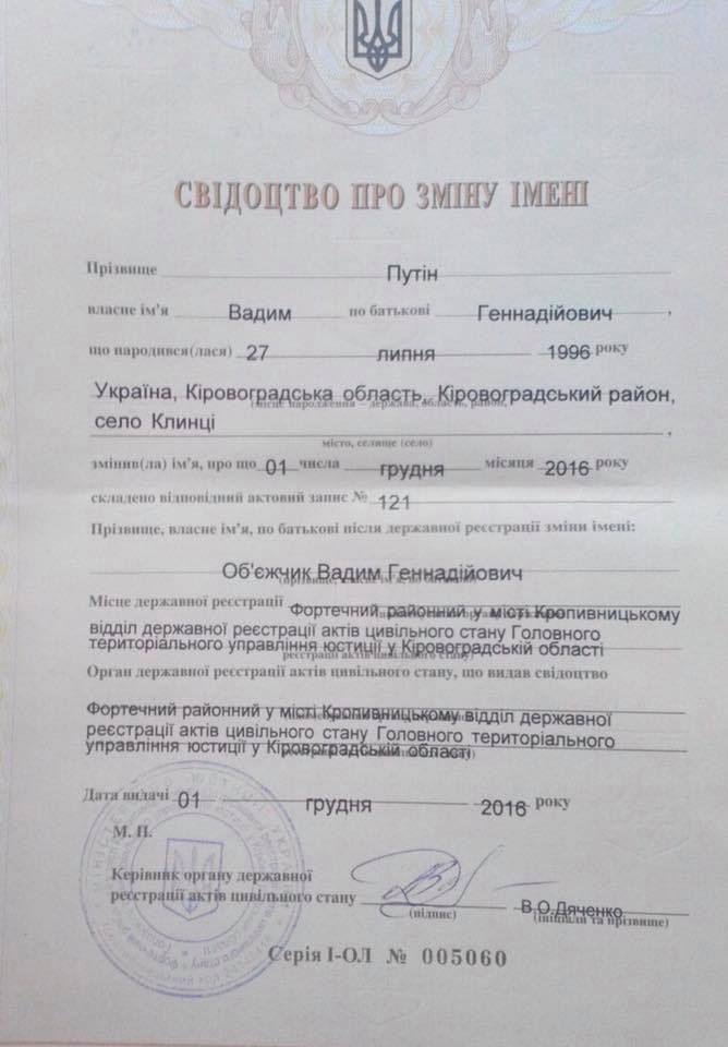 Вадим Путин