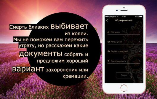 iOS-приложение для организации похорон Umer