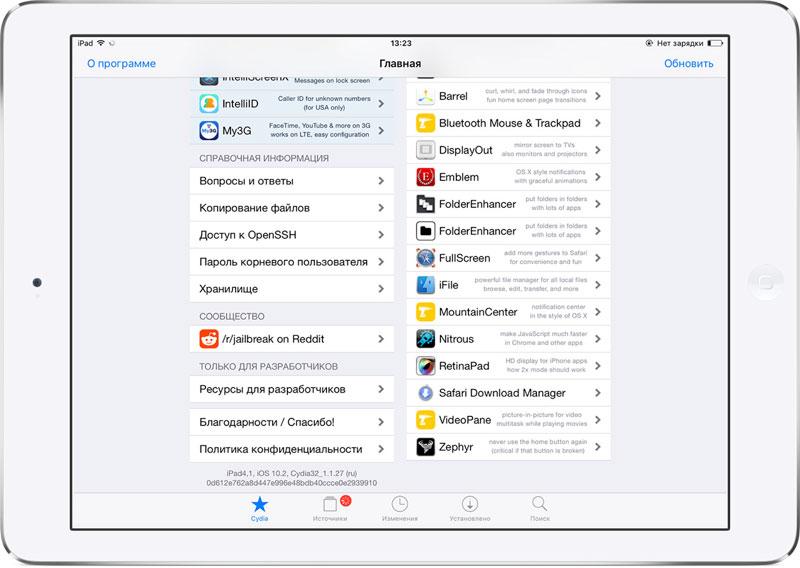 Джейлбрейк iOS 10.2 Yalu