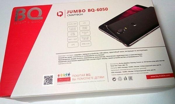упаковка BQ Jumbo