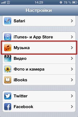 Настройки для Музыки в iOS