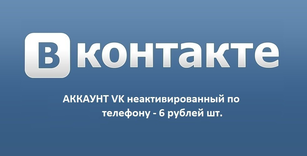 аккаунты вконтакте