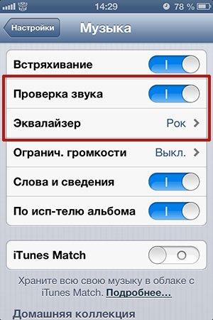Проверка звука и Эквалайзер в Музыке на iOS