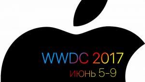 Apple обновила WWDC