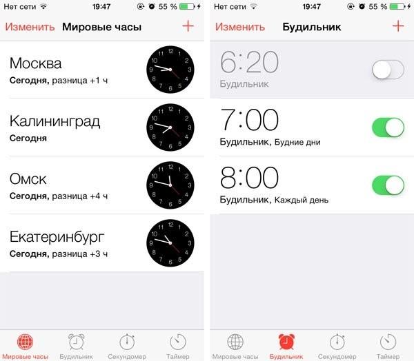 сменить стандартную мелодию будильника