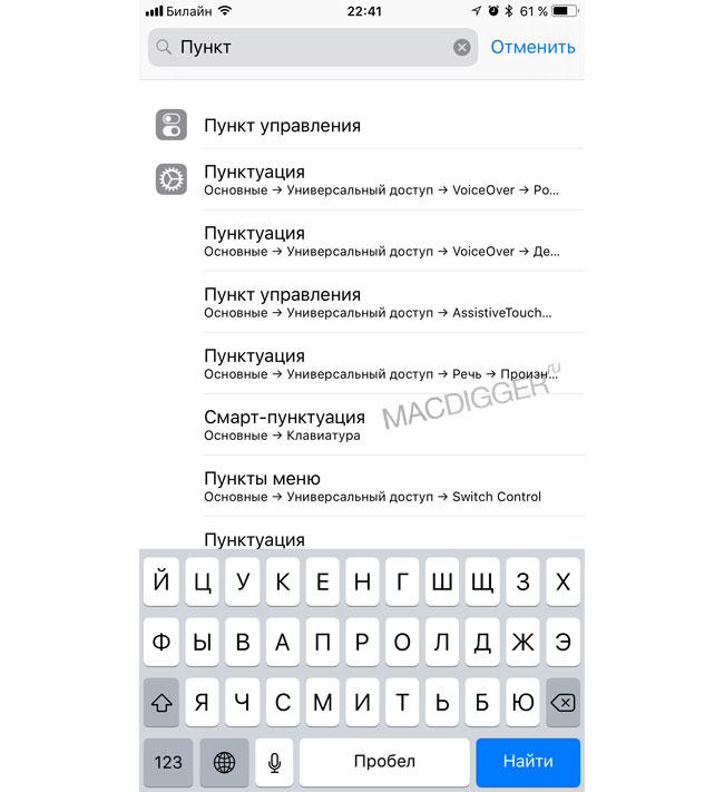 настройки iOS 11