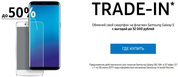 Samsung Trade-In