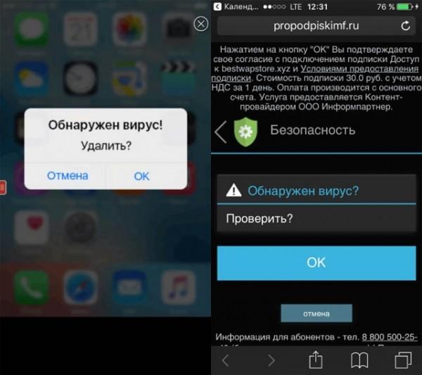 Новое вредоносное ПО для iOS