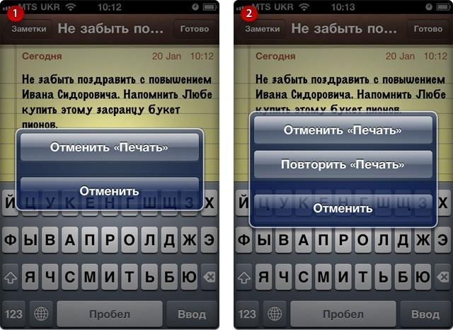 iOS: Отмена и повтор ввода текста