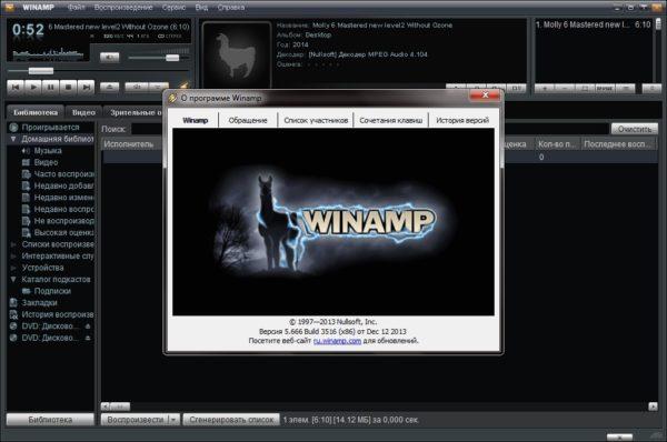Плеер Winamp