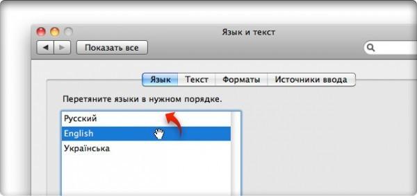 смена языка интерфейса программ