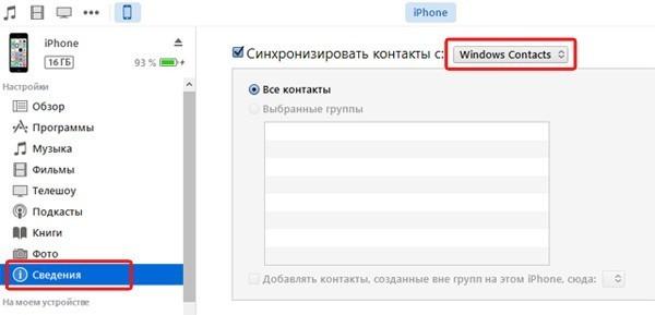 Импорт контактов с помощью iTunes