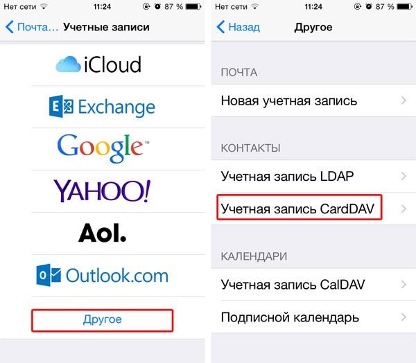 Импорт контактов из Gmail