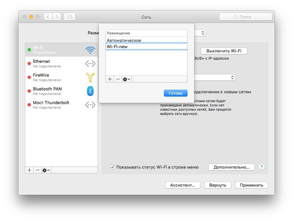 проблемы с Wi-Fi в macOS Sierra