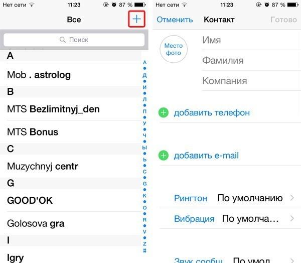 Создание контактов на iPhone