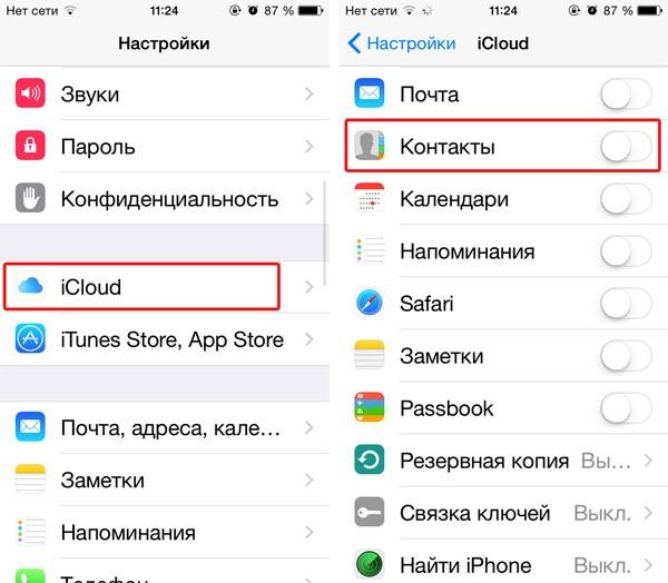 Импорт контактов из iCloud