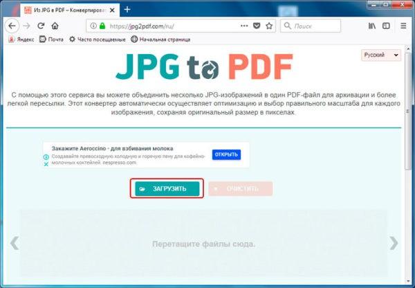 процесс создания объединенного PDF файла