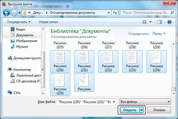 создание объединенного PDF файла