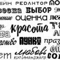 Как сделать красивый шрифт