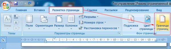 создание рамки во всем документе