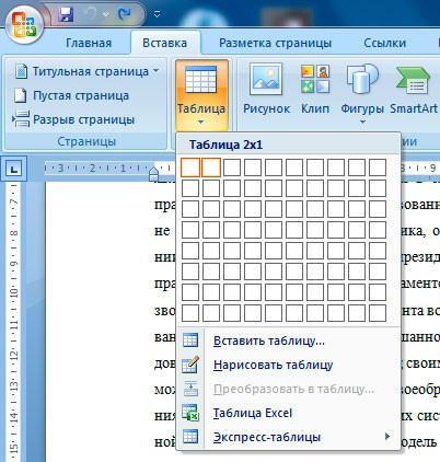 колонки в виде таблицы