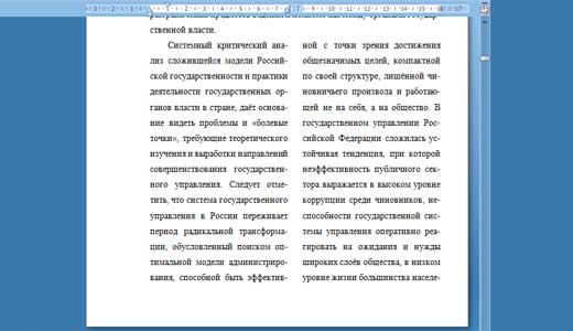 Как разделить текст на 2 колонки