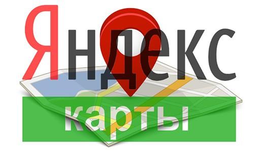 Яндекс-карты