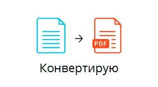 конвертация файла