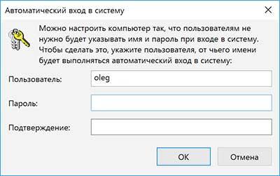 подтверждение настроек вводом пароля
