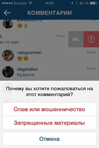 Удаление комментариев в Инстаграме