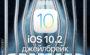 Джейлбрейк iOS 10.2 Yalu стал доступен на iPad Air 2 и iPad mini 4